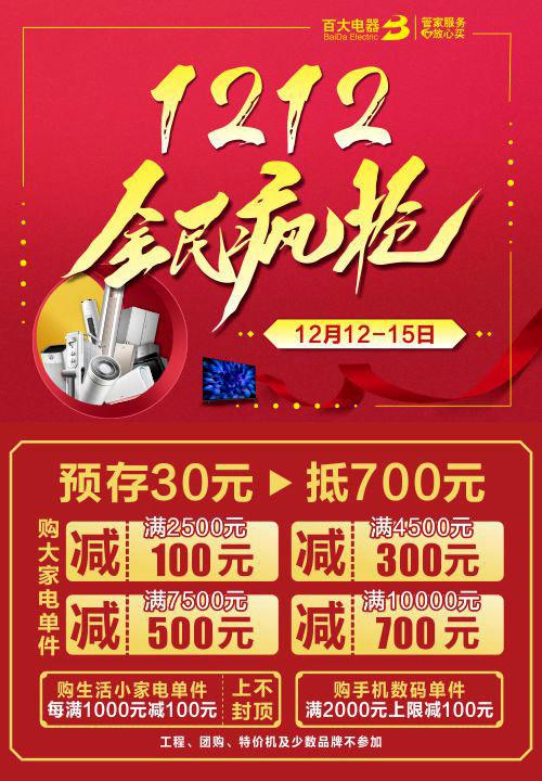 百大�器2019.12.12全(quan)民